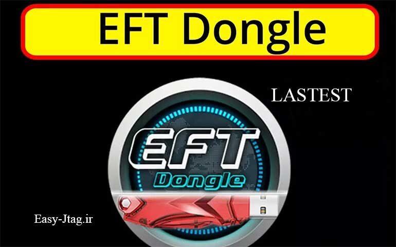 دانگل EFT