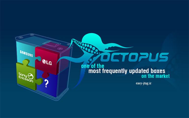 باکس octopus